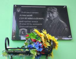 Меморіальна дошка на фасаді будівлі гуманітарно-естетичного колегіуму №29 міста Вінниці, де навчався Зулінський С.М.