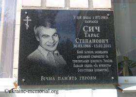 Меморіальна дошка на будівлі загальноосвітньої школи №11, де навчався Т.С.Сич