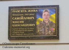 Меморіальна дошка на будівлі навчально-виховного комплексу №37, де навчався М.О.Самойлович