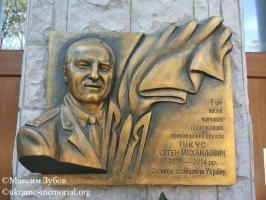 Меморіальна дошка на фасаді будівлі загальноосвітньої школи – гімназії №30 міста Вінниця, де навчався Пікус Є. М.