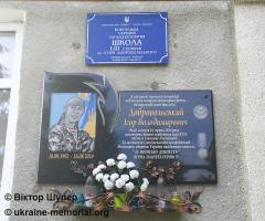 Меморіальна дошка в селі Воютичі Самбірського району на фасаді будівлі загальноосвітньої школи де навчався Ігор Добровольський