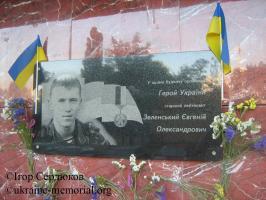 Меморіальна дошка на фасаді будинку, в якому мешкав Герой України старший лейтенант Зеленський Є.О.