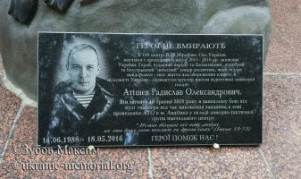 Меморіальна дошка на території в/ч А2900 міста Житомира, де проходив військову службу Атішев Р.О.
