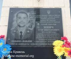 Меморіальна дошка на фасаді будівлі Білоцерківського базового медичного коледжу, де навчався Зінич І.В.