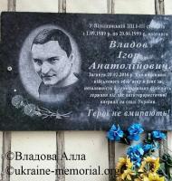 Меморіальна дошка на будівлі загальноосвітньої школи, де навчався Владов І.А.