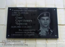 Меморіальна дошка на Житомирському торговельно-економічному коледжі (Житомир)