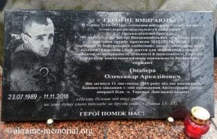 Меморіальна дошка на території в/ч А2900 міста Житомира, де проходив військову службу Оцабера О.А.