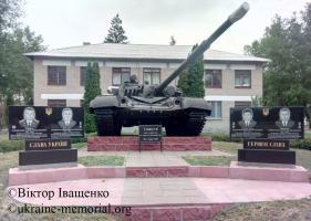 Меморіал загиблим військовослужбовцям 300-го навчального танкового полку
