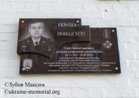 Меморіальна дошка на фасаді будівлі гімназії №117, де навчався Литвинський Ю.О.