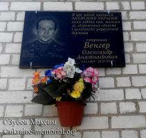 Меморіальна дошка на фасаді будівлі ЗОШ №10, де навчався старшина Венгер О.А. (Бердичів)