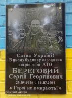 Меморіальна дошка на будинку де жив Сергій Береговий