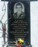Меморіальна дошка на фасаді будівлі ЗОШ №1 міста Хмільник, де навчався Муравський С.С.
