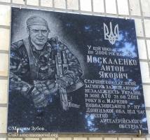 Меморіальна дошка на фасаді будівлі загальноосвітньої школи №3 де навчався Москаленко Антон