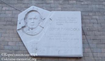 Меморіальна дошка на будівлі загальноосвітньої школи №2, де навчався Панасюк Сергій