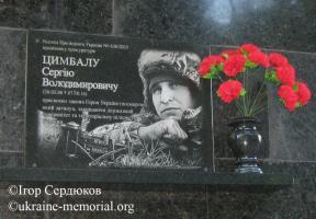 Меморіальна дошка на фасаді будівлі Генеральної прокуратури України, колишньому працівнику прокуратури - Герою України Сергію Цимбалу.