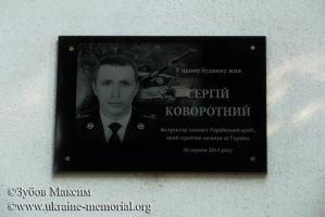 Меморіальна дошка на фасаді будинку, в якому мешкав Коворотний С.В. (Шостка)