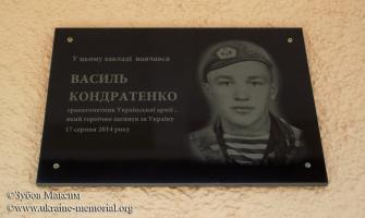 Меморіальна дошка на фасаді будівлі ВПУ№19, де навчався солдат Кондратенко В.О.