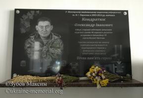 Меморіальна дошка в холі Вінницького національного медичного університету імені М. І. Пирогова, де навчався Кондратюк Олександр.