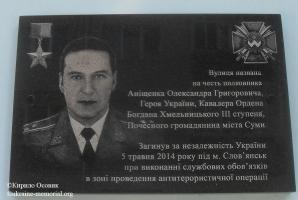 Анотаційна дошка на вулиці імені Олександра Аніщенка