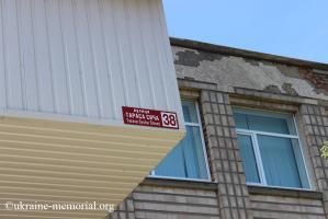 Анотаційна дошка на вулиці імені Тараса Сича