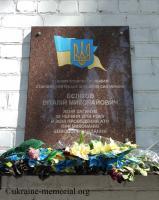 Меморіальна дошка на фасаді будинку, в якому мешкав Бєліков В.М.