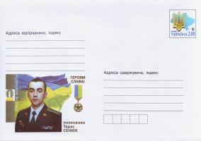 Художній маркований конверт із серіїї ″Героям Слава!″, присвячений полковнику Тарасу Сенюку.