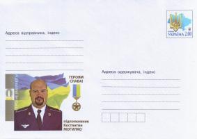 Художній маркований конверт із серіїї ″Героям Слава!″, присвячений підполковнику Костянтину Могилко.