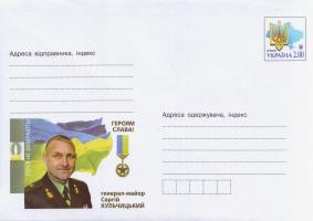 Художній маркований конверт із серіїї ″Героям Слава!″, присвячений генерал-майору Сергію Кульчицькому.