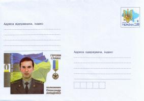 Художній маркований конверт із серіїї ″Героям Слава!″, присвячений полковнику Олександру Аніщенко.
