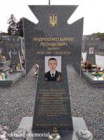 Могила капітана Андреєнко Кирила