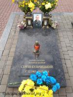 Могила Героя України Кульчицького Сергія Петровича