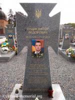 Могила молодшого сержанта Лущика Віктора