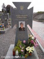 Могила старшого солдата Андрухіва Івана