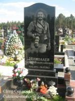 Могила Ніколаєва Сергія Владиславовича