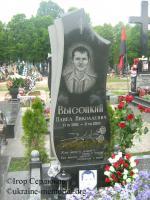 Могила Висоцького Павла Миколайовича