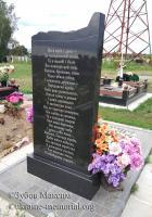 Могила підполковника Могилко Костянтина Вікторовича