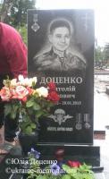 Могила Доценка Анатолія Ігоровича на Центральному кладовищі міста Кривий Ріг.
