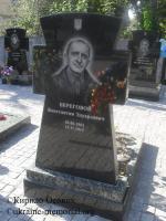 Могила Берегового Костянтина Едуардовича на Алеї Почесних громадян Центрального кладовища міста Суми.