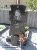 Могила Табали Сергія Олександровича