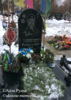 Могила Розналевича Юрія Анатолійовича на Берковецькому кладовищі міста Києва.
