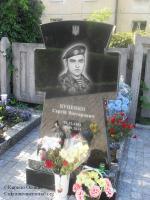 Могила Куценко Сергія Вікторовича