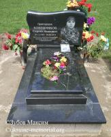 Могила Ковєшнікова Сергія Івановича на Смолянському військовому кладовищі міста Житомир.