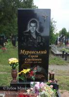 Могила Муравського С.С. на кладовищі міста Хмільник Вінницької області.