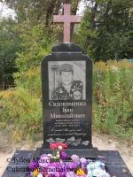 Могила солдата Євдокименко Івана Миколайовича