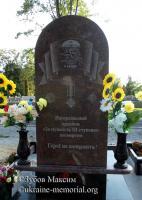 Могила солдата Сілко Артура