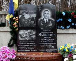 Могила Героя України Майбороди Дмитра Олександровича