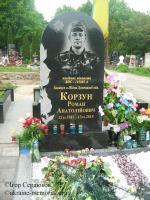 Могила Корзуна Романа