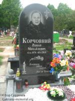 Могила Корчовного Романа Михайловича на Міському кладовищі «Берковець» у Києві