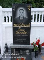 Могила Жембровського Дениса Вікторовича