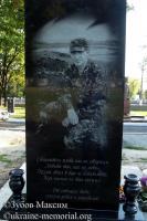 Могила сержанта Когана Андрія